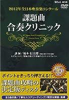 2012年全日本吹奏楽コンクール 課題曲合奏クリニック [DVD]