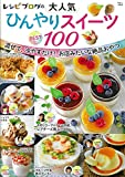 レシピブログの大人気ひんやりスイーツ BEST100 (TJMOOK)