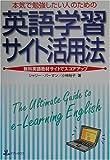 本気で勉強したい人のための英語学習サイト活用法―無料英語教材サイトでスコアアップ