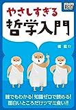 やさしすぎる哲学入門 ― 誰でもわかる! 知識ゼロで読める! 面白いところだけツマミ食い!! impress QuickBooks