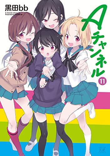 Aチャンネル 11巻 (まんがタイムKRコミックス) - 黒田bb