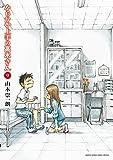 からかい上手の高木さん(9) (ゲッサン少年サンデーコミックス)