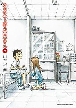 [山本崇一朗]のからかい上手の高木さん(9) (ゲッサン少年サンデーコミックス)