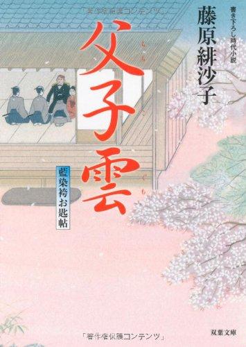 父子雲―藍染袴お匙帖 (双葉文庫)