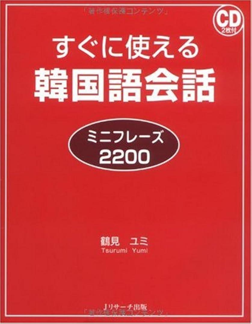 アーサーコナンドイル芽急ぐすぐに使える韓国語会話 ミニフレーズ2200