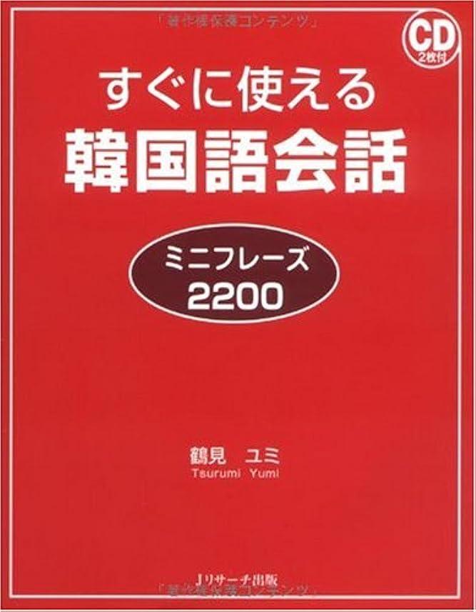 毎年拒絶バンすぐに使える韓国語会話 ミニフレーズ2200