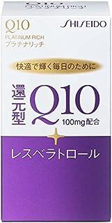 資生堂 Q10プラチナリッチ 60粒 約30日分
