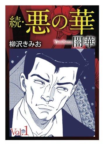 続・悪の華 闇華 Vol.1