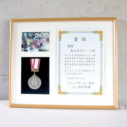 賞状額横置き(A4賞状サイズメダル写真枠付き)ブラウン枠+クリームマット