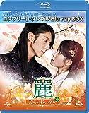 麗<レイ>~花萌ゆる8人の皇子たち~ BD-BOX2<コンプリー...[Blu-ray/ブルーレイ]
