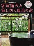 客室露天&貸し切り風呂の宿2021年版 (スターツムック)