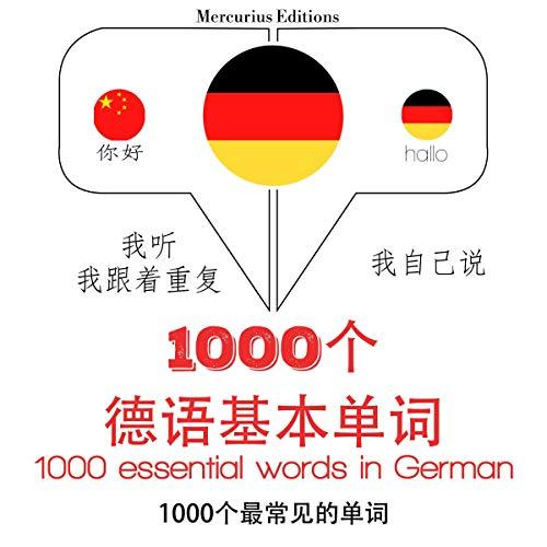 1000 essential words in German cover art