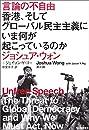 言論の不自由 香港、そしてグローバル民主主義にいま何が起こっているのか