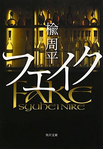 フェイク (角川文庫)