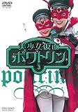 美少女仮面ポワトリン VOL.3[DVD]