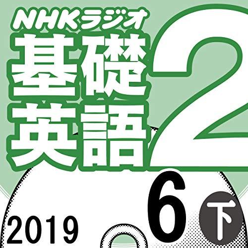 『NHK 基礎英語2 2019年6月号 下』のカバーアート