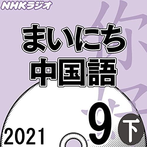 『NHK まいにち中国語 2021年9月号 下』のカバーアート