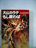 大山空手もし戦わば (1979年)