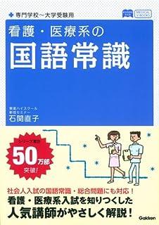 看護・医療系の国語常識 新旧両課程対応版 (メディカルVブックス)