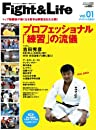 Fight&Life ファイト&ライフ 01 2007年7月号