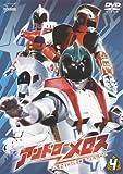 アンドロメロス Vol.4[DVD]