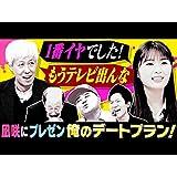 #45「凪咲にプレゼン!俺のデートプラン第2弾」