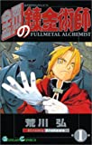 鋼の錬金術師(1) (ガンガンコミックス)