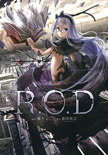 R.O.D REHABILITATION (愛蔵版コミックス)の詳細を見る