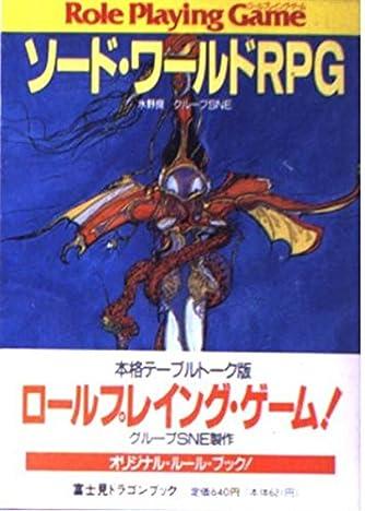 ソード・ワールドRPG (富士見文庫―富士見ドラゴン・ブック)