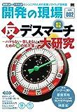 開発の現場 Vol.002 効率UP&スキルUP エンジニアのための実践ソフトウェア技術誌(SE編集部)