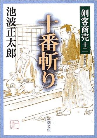 剣客商売 十二 十番斬り (新潮文庫)