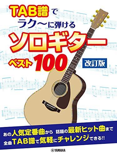 TAB譜でラク~に弾ける ソロギターベスト100【改訂版】 (Go!Go!GUITARセレクション)の詳細を見る