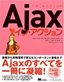 Ajax イン・アクション