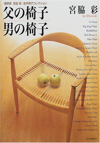 父の椅子 男の椅子 (建築家宮脇檀・名作椅子コレクション)