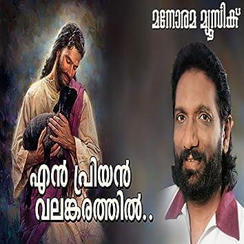 En Priyan Valankarathil