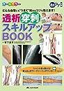 """透析穿刺スキルアップBOOK: どんな血管にも""""うまく""""刺せるコツを教えます!"""