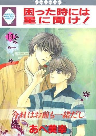 困った時には星に聞け! (19) (冬水社・いち好きコミックス)