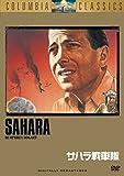 サハラ戦車隊[DVD]