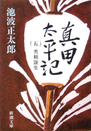 真田太平記(五)秀頼誕生 (新潮文庫)の詳細を見る