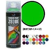AZ(エーゼット) RP-45 ラバーペイント 蛍光グリーン ZEQUE 400ml 油性 塗ってはがせる塗料(RP450)