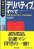 図解でわかるデリバティブのすべて―実務に使えるEXCELシートCD‐ROM付