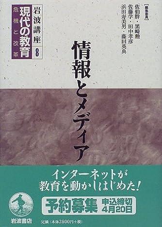 岩波講座 現代の教育〈第8巻〉情報とメディア