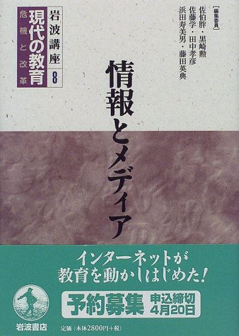 Media and <Volume 8> Information Education of Iwanami course today (1998) ISBN: 4000108883 [Japanese Import]