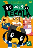 ペコラ Vol.8[DVD]