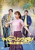 マイ・ヒーリング・ラブ〜あした輝く私へ〜 DVD-BOX �D