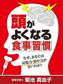 [菊池 真由子]の頭がよくなる食事習慣