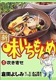 新・味いちもんめ / 倉田 よしみ のシリーズ情報を見る
