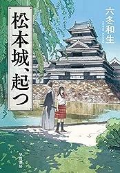 六冬和生『松本城、起つ』(早川書房)