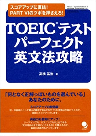 TOEIC(R)テスト パーフェクト 英文法攻略