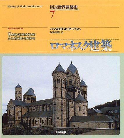 ロマネスク建築 (図説世界建築史)